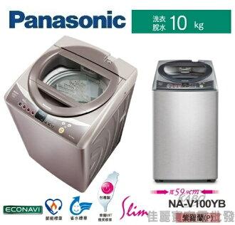 【佳麗寶】-(Panasonic國際牌)超變頻洗衣機-10kg【NA-V100YB-P】