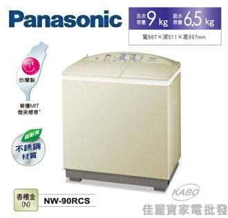 【佳麗寶】-(Panasonic國際牌)雙槽大海龍洗衣機-9kg【NW-90RCS-N】