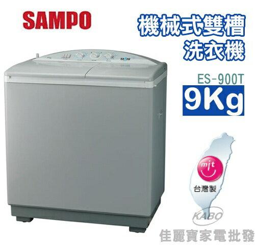 【佳麗寶】-(聲寶)機械式雙槽洗衣機-9Kg【ES-900T】