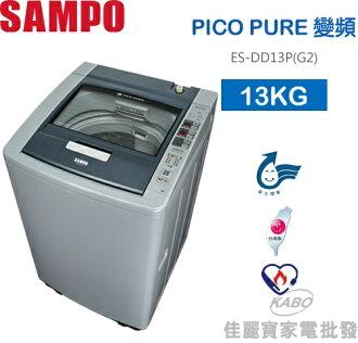 【佳麗寶】-(SAMPO聲寶)PICO PURE 變頻洗衣機-13Kg【ES-DD13P(G2))】