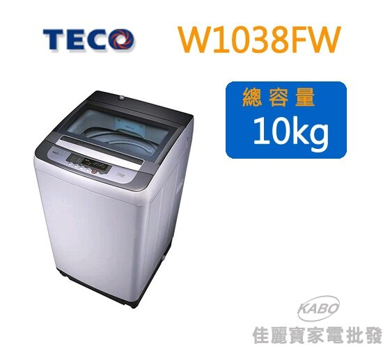 【佳麗寶】-東元10kg定頻洗衣機(小蠻腰) W1038FW