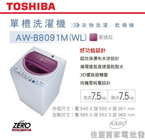<br/><br/>  【佳麗寶】-(TOSHIBA)單糟洗衣機7.5KG【AW-B8091M】含運送安裝<br/><br/>