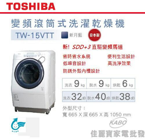 【佳麗寶】-(TOSHIBA)S-DD變頻滾筒式洗衣機-洗脫烘(洗衣9烘乾6)【TW-15VTT 】-日本原裝