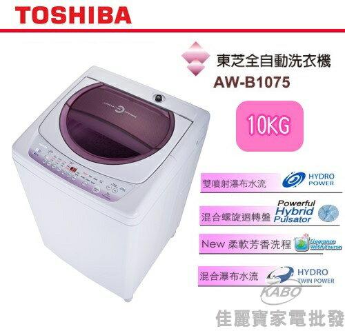 【佳麗寶】 含運送安裝、限量搶購 (TOSHIBA)單糟洗衣機-10KG【AW-B1075G】