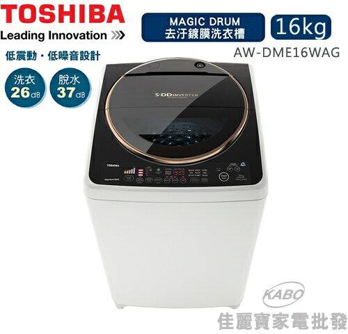 【佳麗寶】含運送安裝-(TOSHIBA)神奇鍍膜S-DD變頻直驅洗衣機 -16KG【AW-DME16WAG】