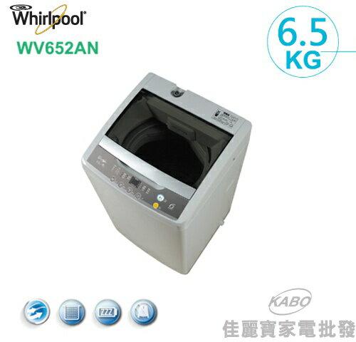 【佳麗寶】-(whirlpool 惠而浦) 6.5公斤直立式洗衣機【WV652AN】