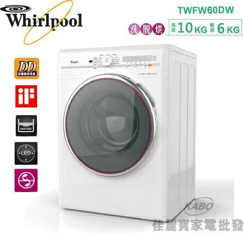 【佳麗寶】-(whirlpool 惠而浦) 10公斤洗脫烘洗衣機【TWFW60DW】