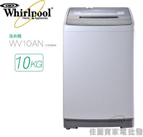 【佳麗寶】-(whirlpool 惠而浦)10公斤直立式洗衣機【WV10AN 】
