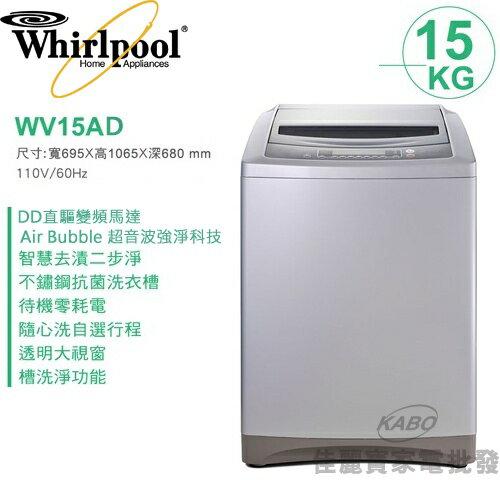 【佳麗寶】-(whirlpool 惠而浦)15公斤直立式洗衣機【WV15AD】