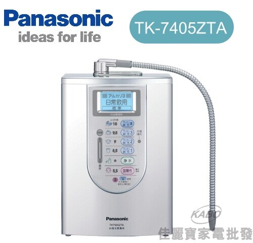 【佳麗寶】-Panasonic國際牌鹼性離子整水器【TK-7405ZTA】