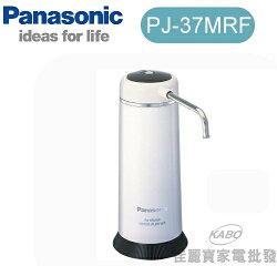 【佳麗寶】-Panasonic國際牌 淨水器【 PJ-37MRF】