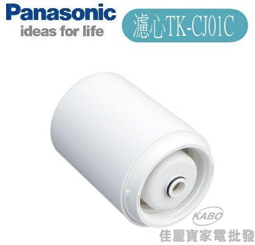 【佳麗寶】-Panasonic國際牌淨水器濾心【TK-CJ01C】