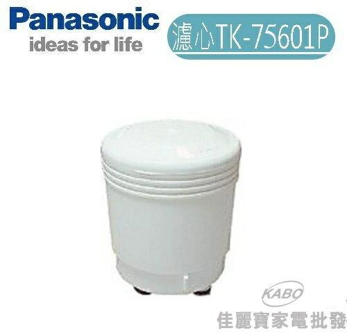 ~佳麗寶~~Panasonic國際牌淨水器濾心~TK~75601P~