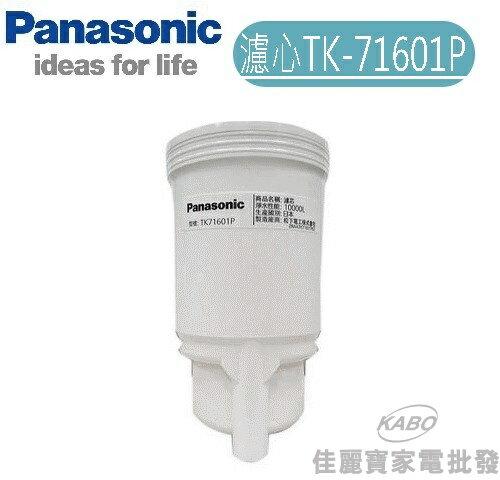 【佳麗寶】-Panasonic國際牌淨水器濾心【TK-71601P】