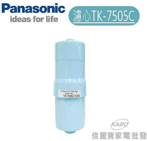 【佳麗寶】-Panasonic國際牌淨水器濾心【TK-7505C】
