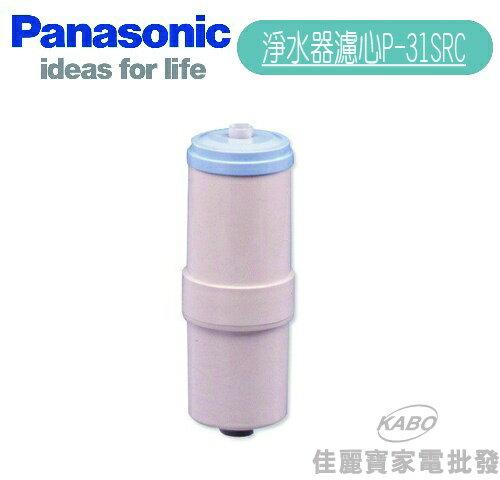 【佳麗寶】-Panasonic國際牌淨水器濾心【P-31SRC】