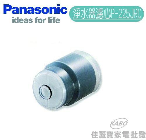【佳麗寶】-Panasonic國際牌淨水器濾心【 P-225JRC】