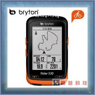 【自造騎勢】Bryton Rider 530T 中文無線連網自行車導航記錄器 含 F-Mo