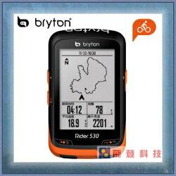 【自造騎勢】Bryton Rider 530E 中文無線連網自行車導航記錄器(含 F-Mount 延伸座)含稅開發票公司貨