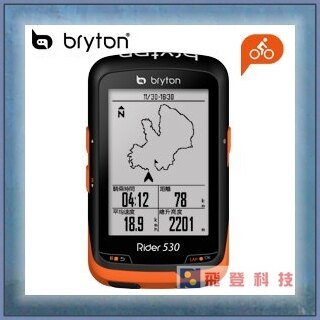 【自造騎勢】Bryton Rider 530C 中文無線連網自行車導航記錄器(含 F-Mount 延伸座與ANT+踏頻器) 含稅開發票公司貨