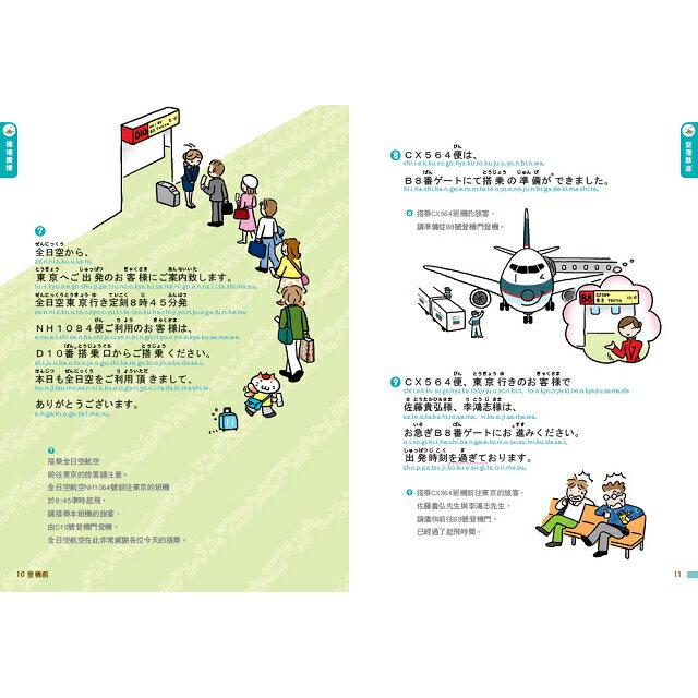 聽到哪學到哪:在日本聽廣播學日語(新版)附臨場感MP3 7