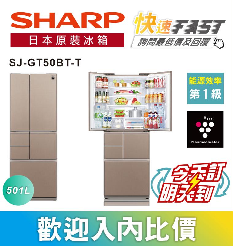 入內詢問最低價~SHARP夏普【SJ-GT50BT-T】冰箱 /星鑽棕(不輸RG520FJ RG570FJ NR-F511VG )