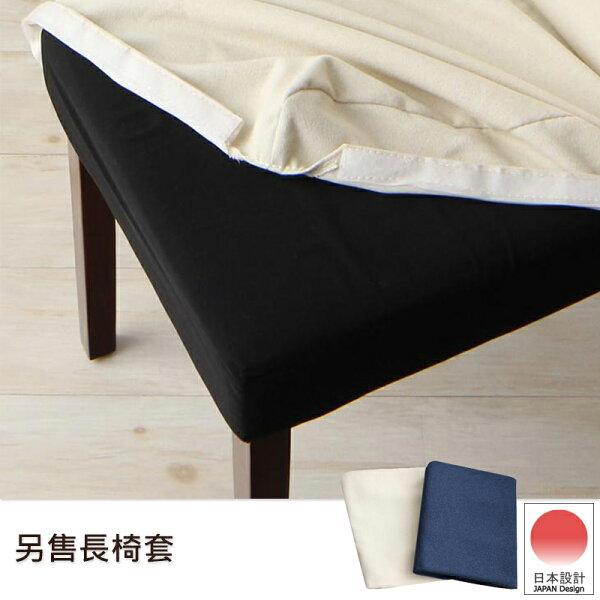 林製作所 株式會社:【日本林製作所】Bolta系列長凳專用布套1入組(不含椅子)