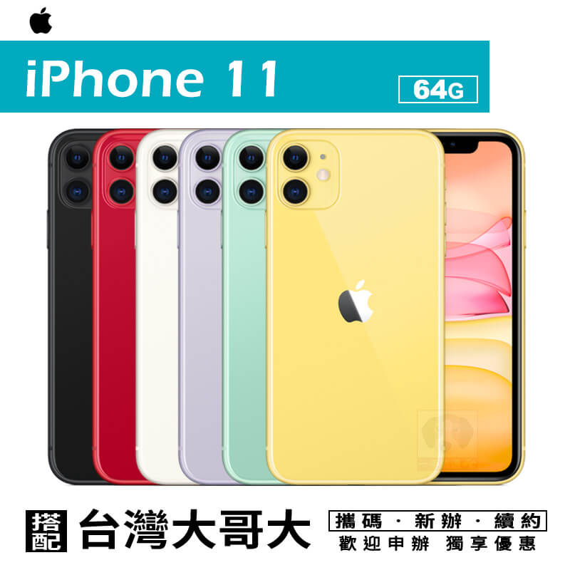 Apple iPhone 11 64G 6.1吋 智慧型手機 攜碼台灣大哥大月租專案價 限定實體門市辦理