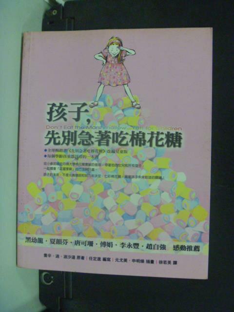【書寶二手書T1/少年童書_GGO】孩子,先別急著吃棉花糖_喬辛.迪.波沙達