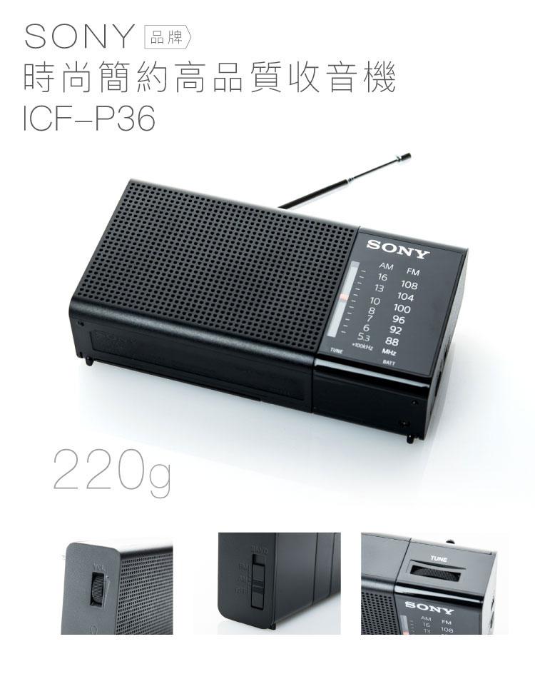 【★送電池★】SONY ICF-P36 收音機 耳機雙邊可接收單聲道 P26 P50D ICF-19 參考【邏思保固一年】