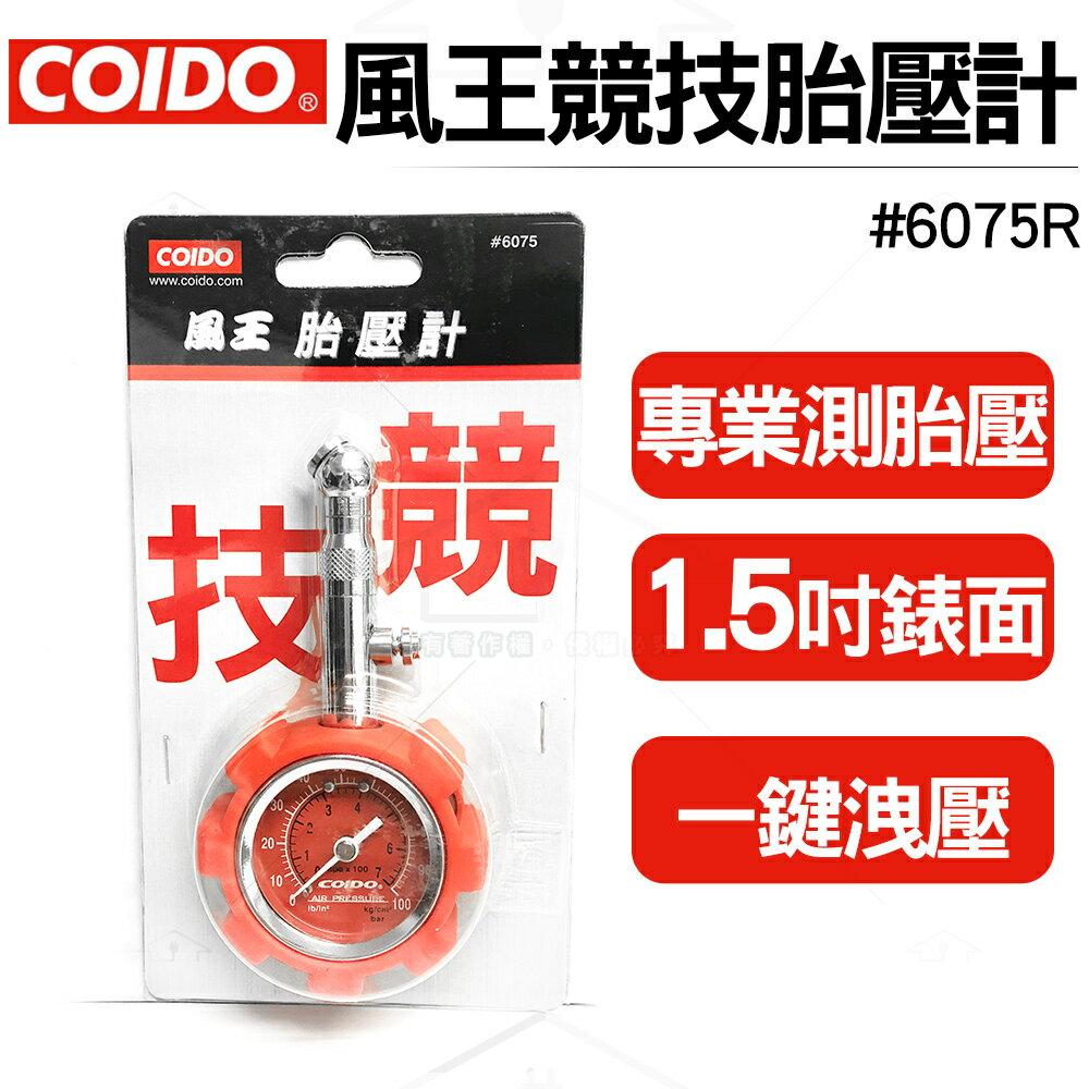 COIDO 風王專業胎壓計 #6075R紅色 胎壓表/1.5吋錶面/一鍵洩壓