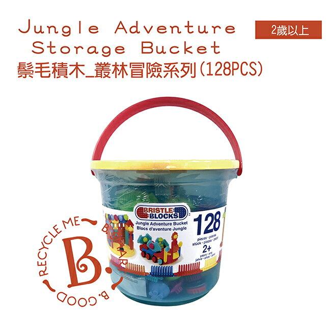 【淘氣寶寶】 美國 B.Toys 感統玩具 鬃毛積木-叢林冒險系列(128PCS)手提桶裝