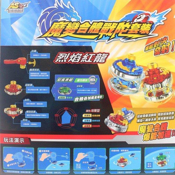 魔變合體戰鬥陀螺 套裝組 魔幻陀螺(發光) / 一盒入(促499) 戰鬥陀螺-BB6109V 1