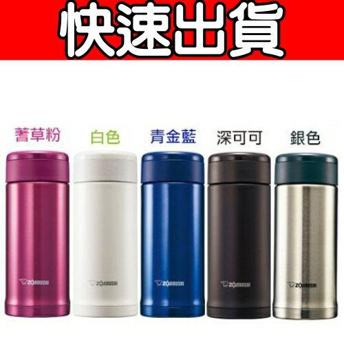 象印350ml不鏽鋼真空保溫杯/保溫瓶-5款【SM-AGE35】