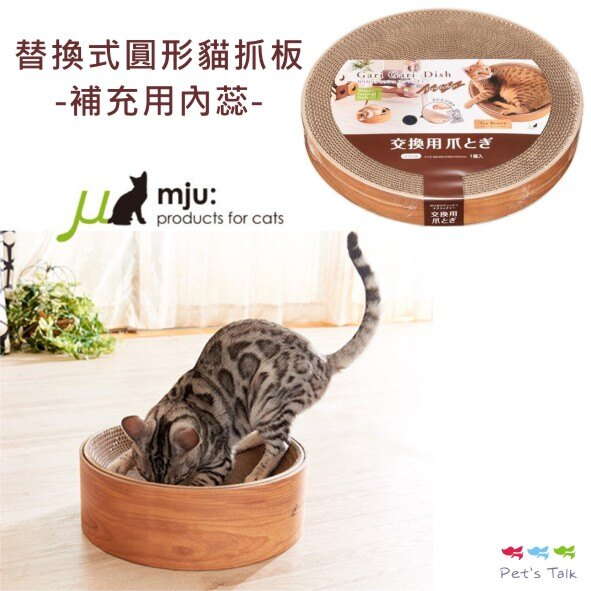 AIM CREATE mju系列~可替換式圓形貓抓板  補充用內蕊