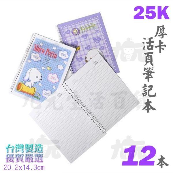 【九元生活百貨】25K厚卡活頁筆記本/12本 活頁本