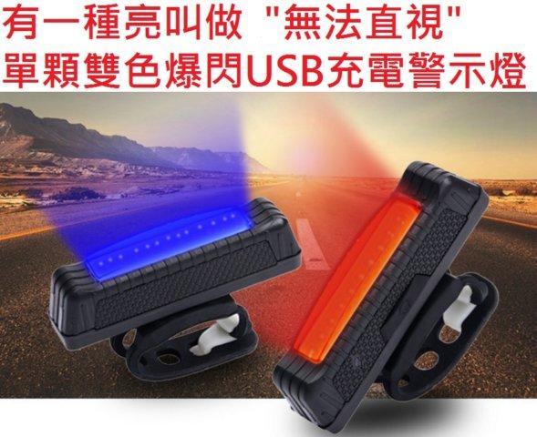 《有一種亮叫做無法直視》雙色爆閃USB充電 彗星警示燈 內建鋰電池 LED高爆亮度 自行車尾燈警告燈爆閃燈KEEPER