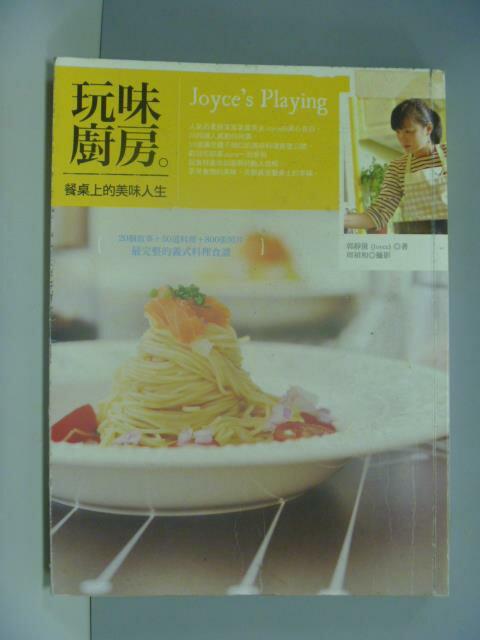 【書寶二手書T1/餐飲_ZCV】玩味廚房Joyce's Playing :餐桌上的美味人生_郭靜黛