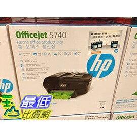 [限量促銷至2/19 如果沒搶到鄭重道歉] HP 傳真事務機 OJ5740 加贈 HP62 號黑墨 X1 _W110371