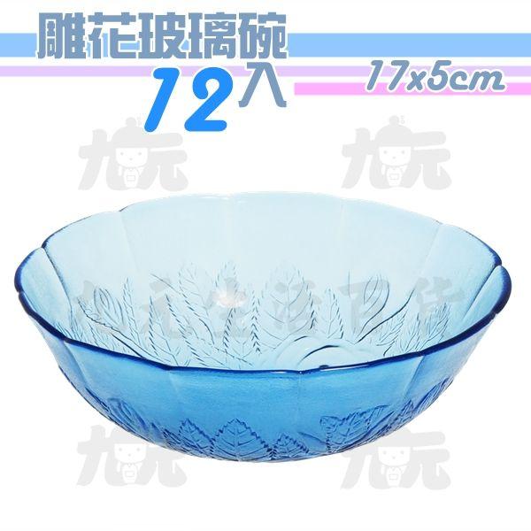 【九元生活百貨】雕花玻璃碗12入玻璃盤水果盤點心碗沙拉碗