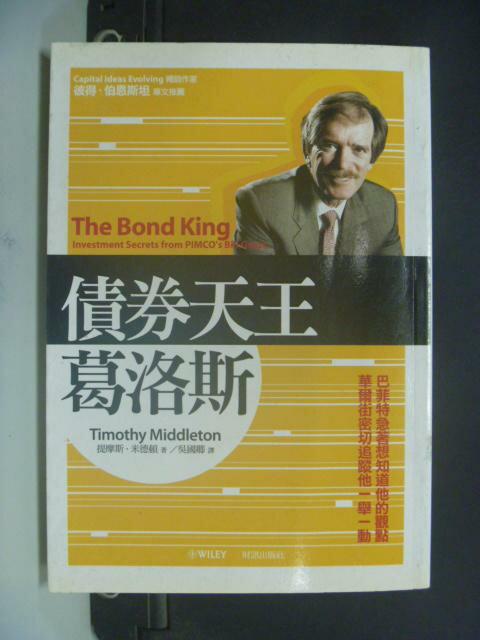 【書寶二手書T7/傳記_NSD】債券大王葛洛斯-固定資產投資傳奇_提摩斯.米德頓