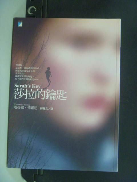 ~書寶 書T7/翻譯小說_NHP~莎拉的鑰匙_蘇瑩文 塔提娜.德羅尼