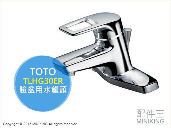 【配件王】日本代購 TOTO TLHG30ER 臉盆用 水龍頭 單槍龍頭 洗手台龍頭 水盆龍頭 另TLHG30DQER