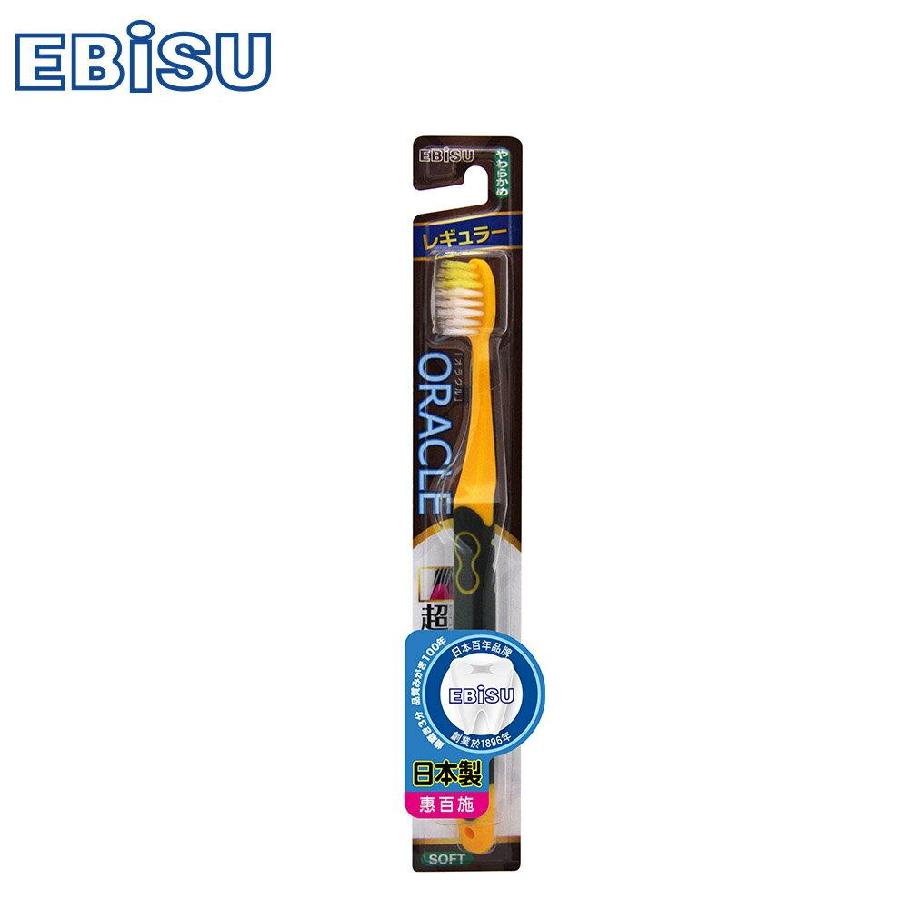 【EBiSU】牙周病對策超先細軟毛牙刷