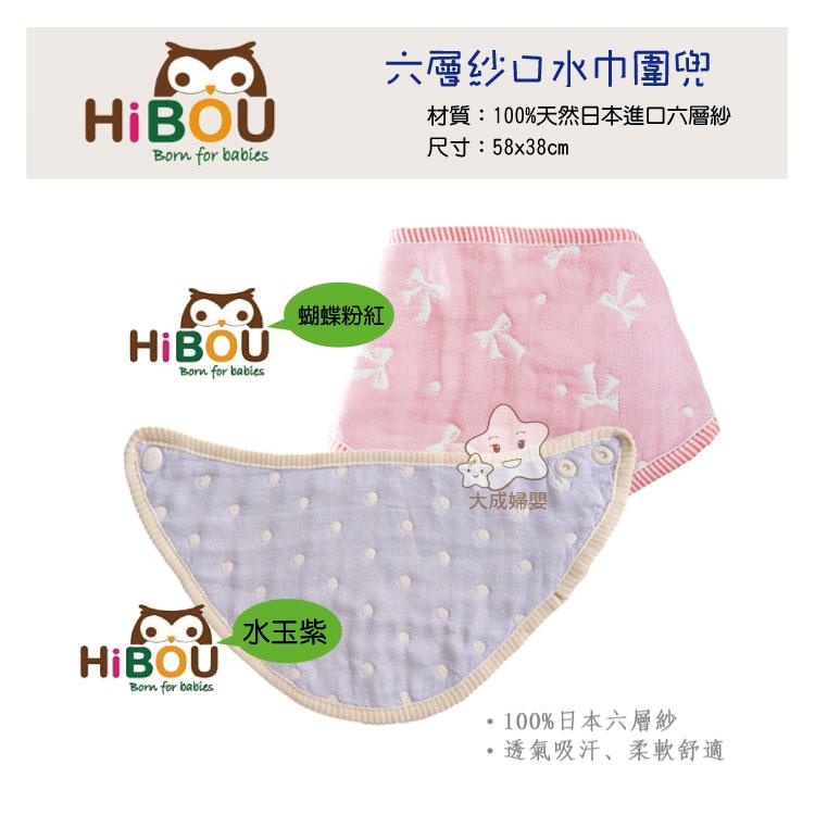 【大成婦嬰】Hi BOU 六層紗口水巾圍兜 (30251) 水玉紫、水玉紅、蝴蝶粉 (3選1)