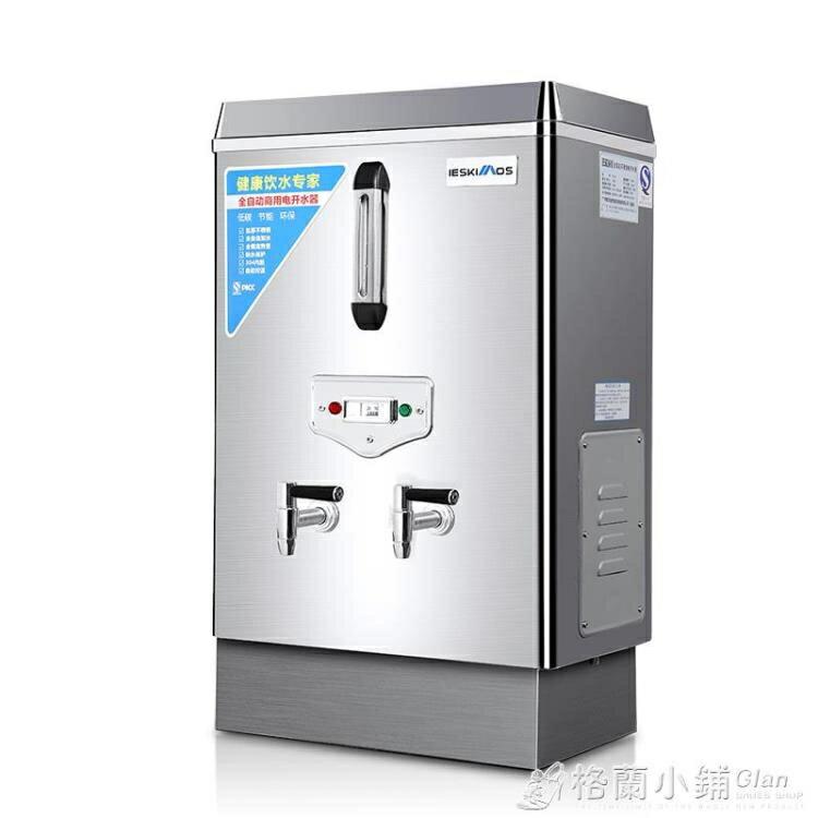 電熱開水器商用全自動燒水器熱水箱奶茶店開水機爐大容量燒水箱桶【免運】