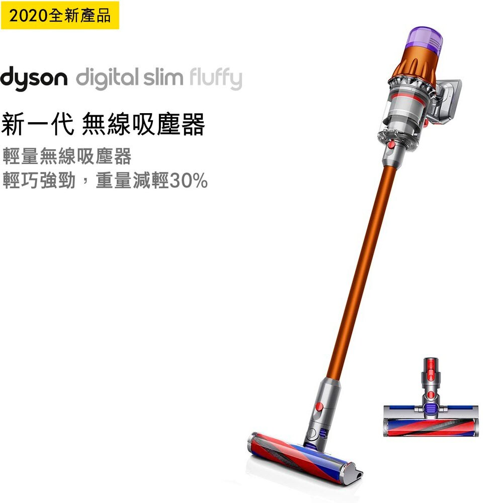 Dyson 戴森 SV18 Digital Slim fluffy無線吸塵器 新一代 可換電池