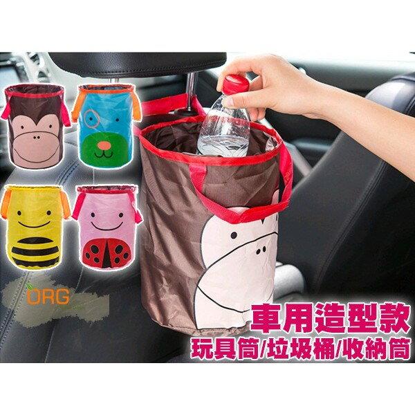 ORG《SD0467》小朋友超愛~卡通造型 汽車/車用/車載 垃圾桶/置物筒/收納桶 玩具/尿布/衣物 收納 可掛椅背
