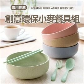 WallFree窩自在★小麥環保大碗公泡面碗 湯匙叉子筷子套組