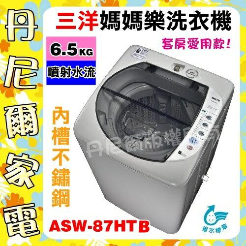【SANLUX 台灣三洋】6.5kg媽媽樂洗衣機(內槽不繡鋼噴射)《ASW-87HTB》省水